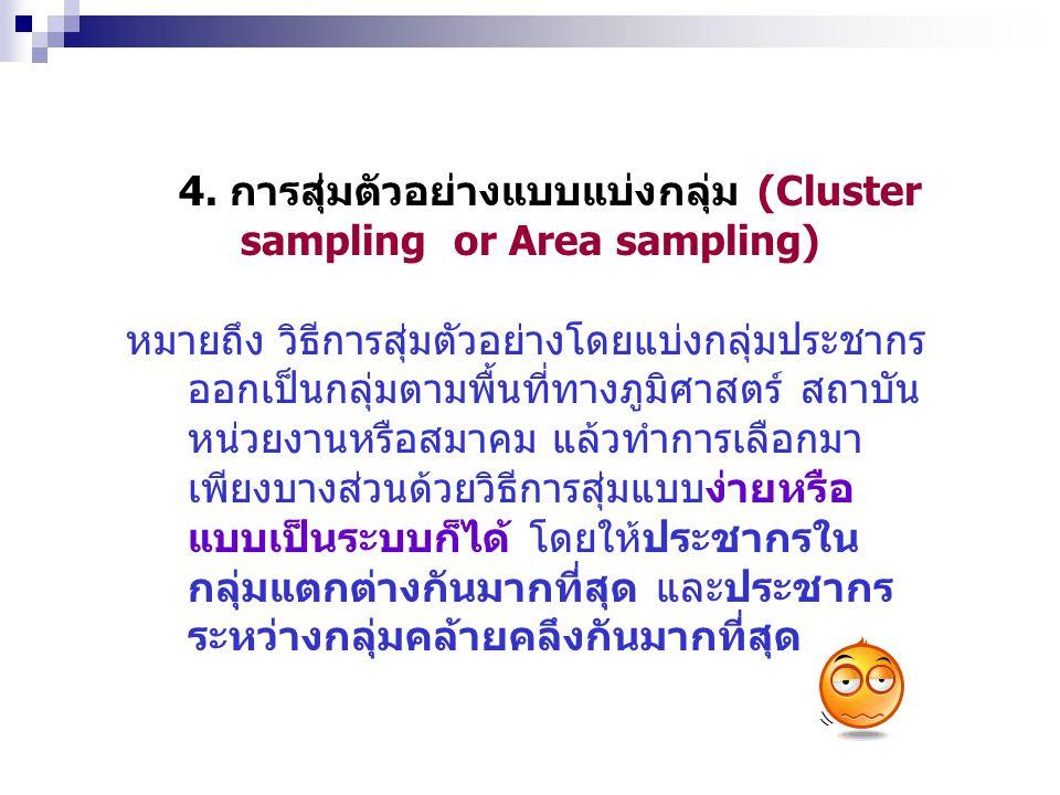 4. การสุ่มตัวอย่างแบบแบ่งกลุ่ม (Cluster sampling or Area sampling)