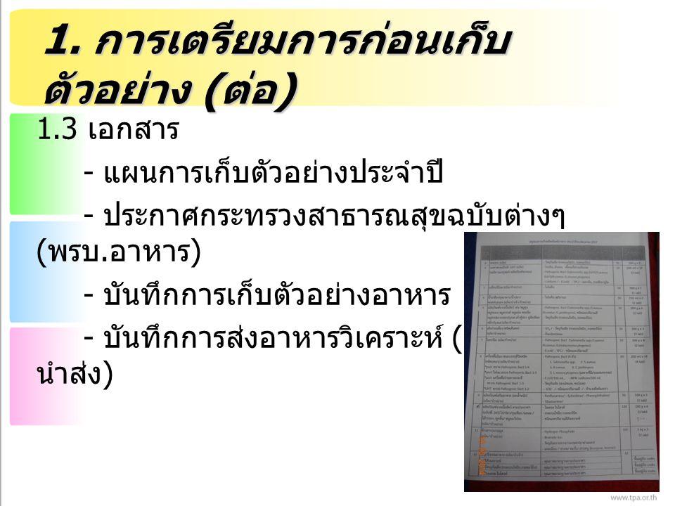 1. การเตรียมการก่อนเก็บตัวอย่าง (ต่อ)