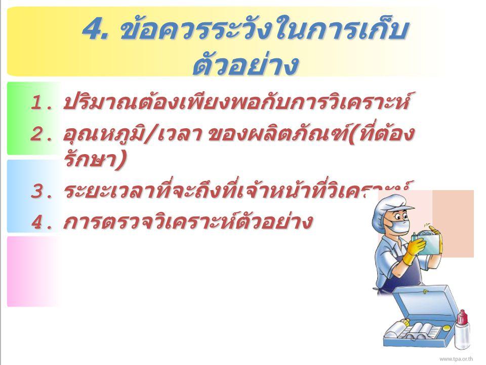 4. ข้อควรระวังในการเก็บตัวอย่าง