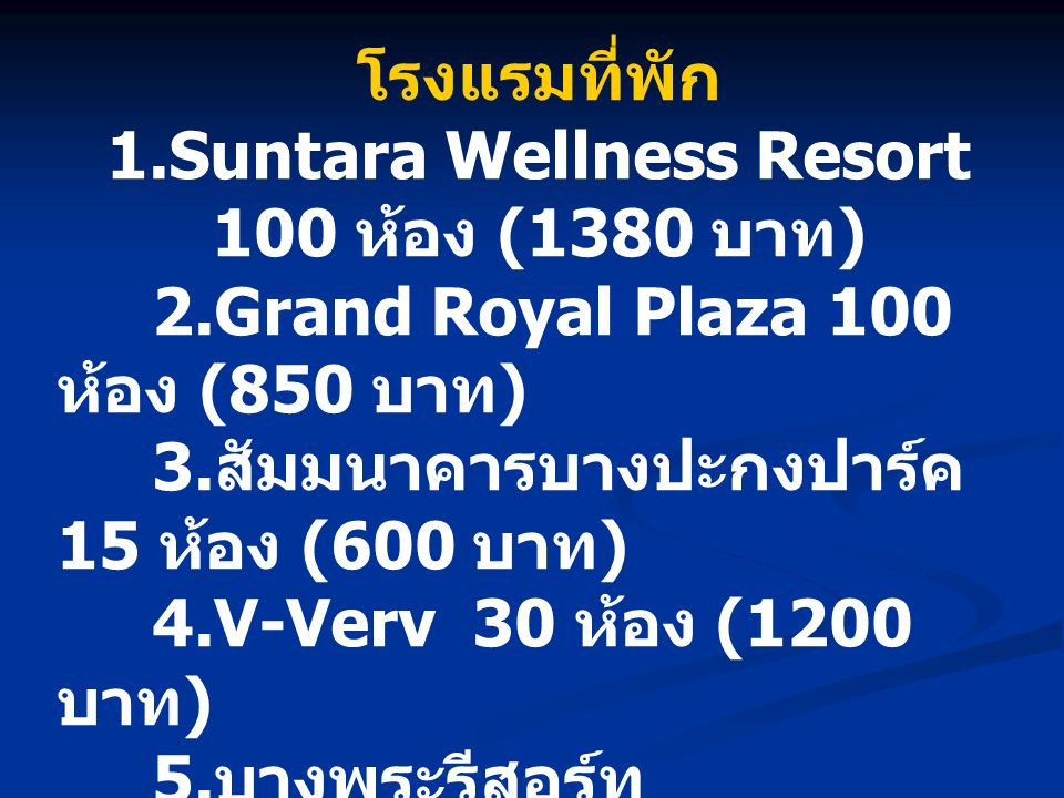 1.Suntara Wellness Resort 100 ห้อง (1380 บาท)