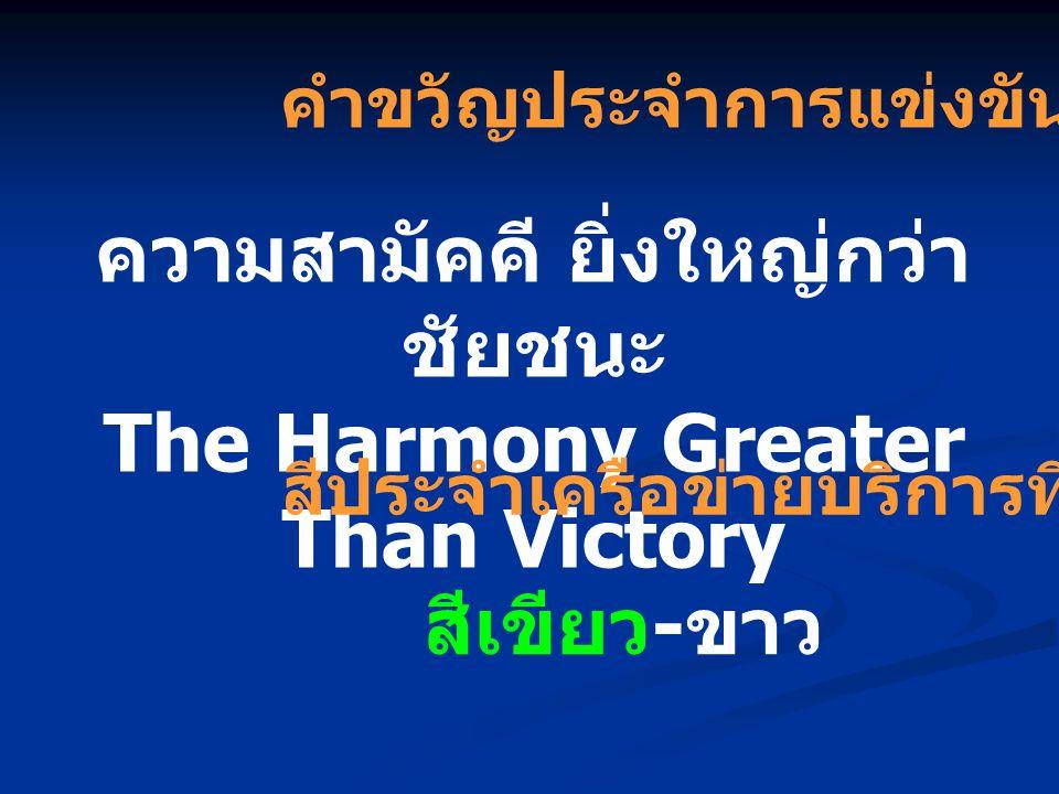 ความสามัคคี ยิ่งใหญ่กว่า ชัยชนะ The Harmony Greater Than Victory