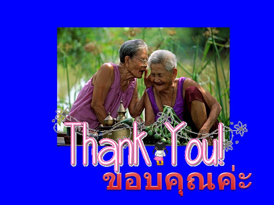 ขอบคุณค่ะ .