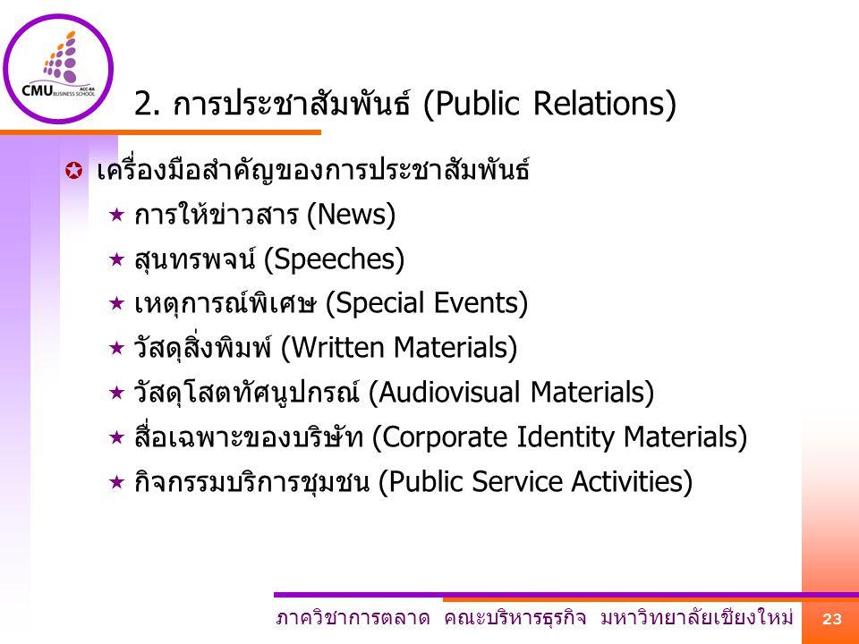 2. การประชาสัมพันธ์ (Public Relations)