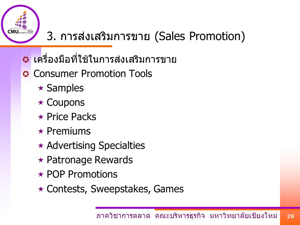 3. การส่งเสริมการขาย (Sales Promotion)