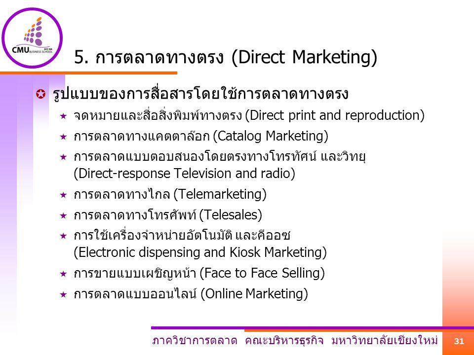 5. การตลาดทางตรง (Direct Marketing)