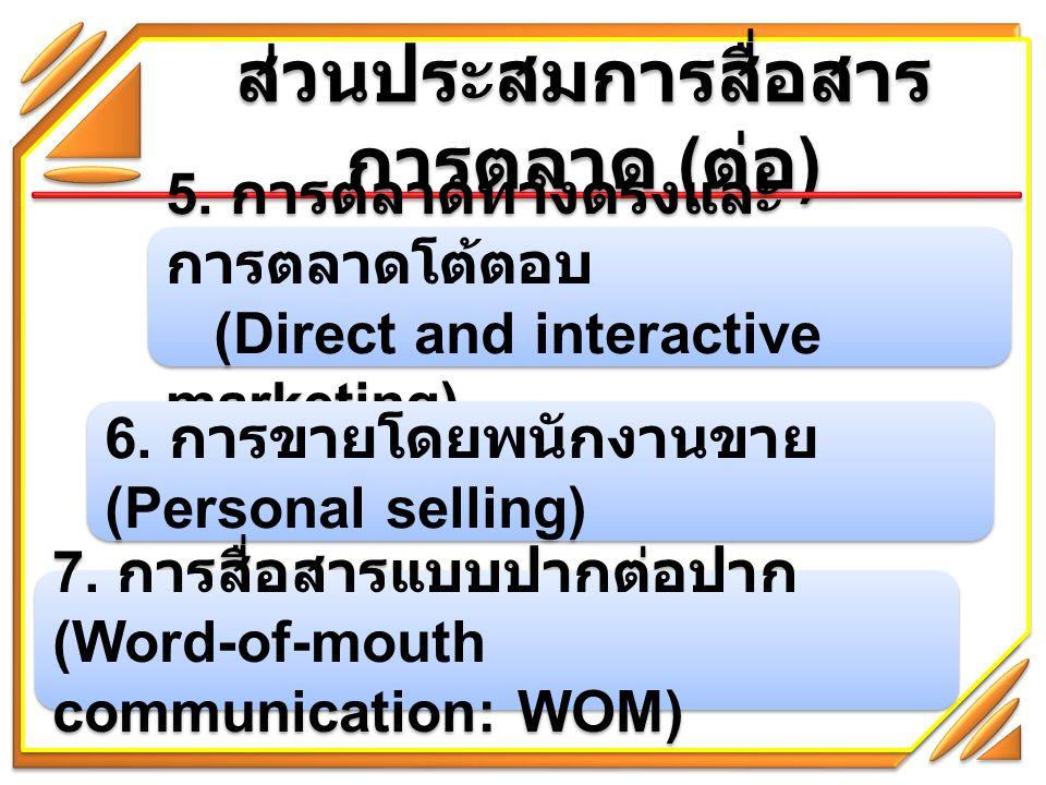 ส่วนประสมการสื่อสารการตลาด (ต่อ)