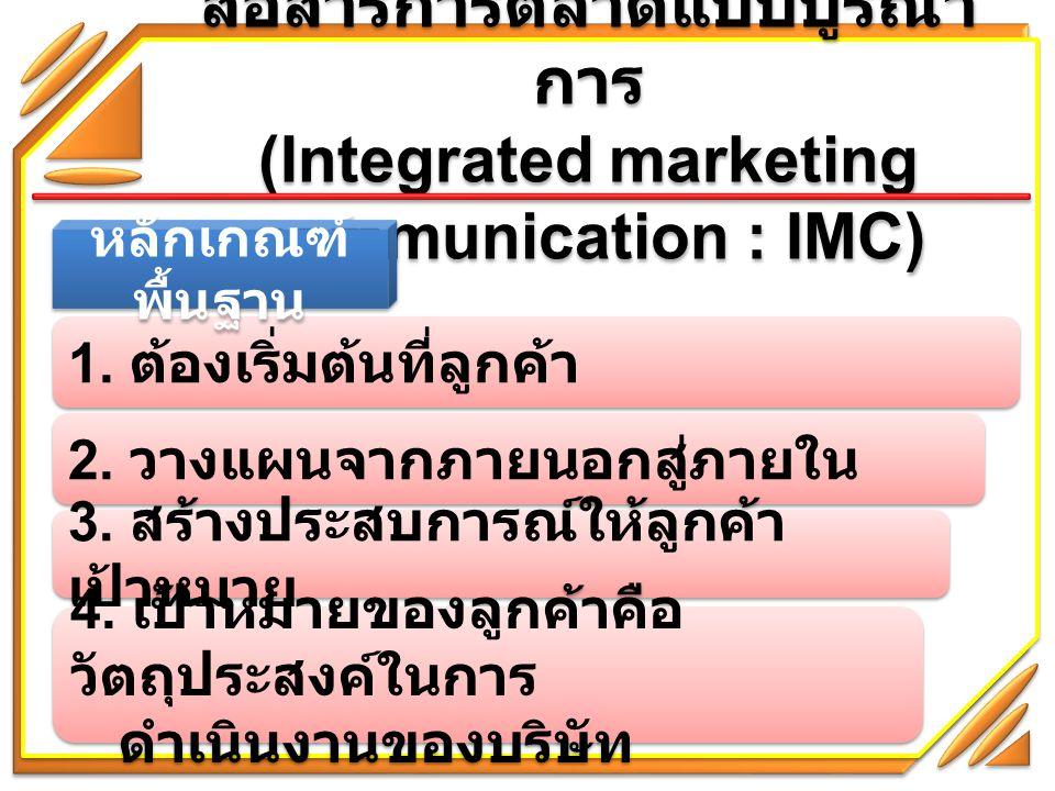 สื่อสารการตลาดแบบบูรณาการ (Integrated marketing communication : IMC)
