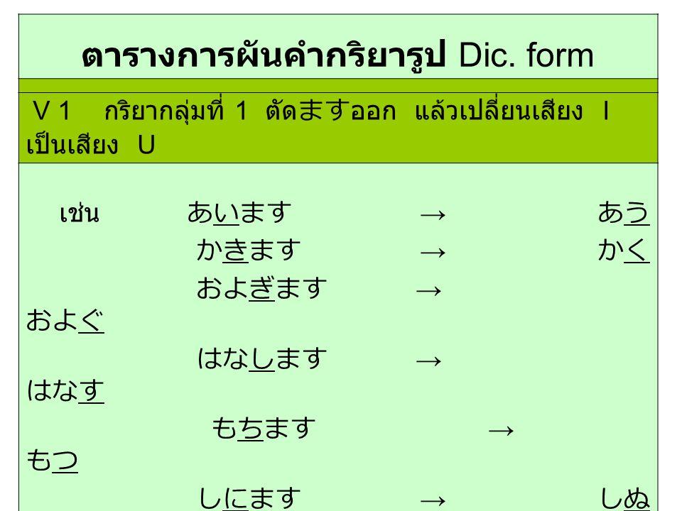 ตารางการผันคำกริยารูป Dic. form