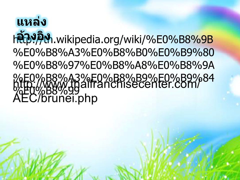 แหล่งอ้างอิง http://www.thaifranchisecenter.com/AEC/brunei.php