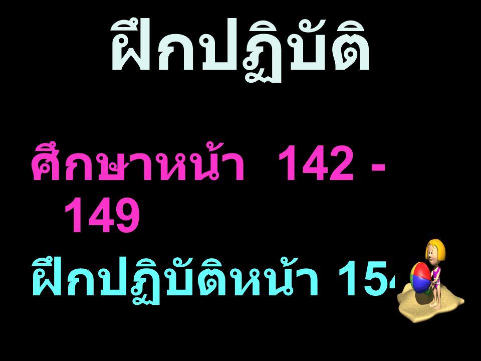 ฝึกปฏิบัติ ศึกษาหน้า 142 - 149 ฝึกปฏิบัติหน้า 154