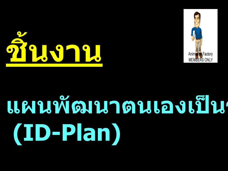 ชิ้นงาน แผนพัฒนาตนเองเป็นรายบุคคล (ID-Plan)