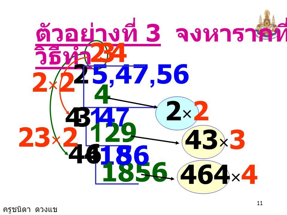 ตัวอย่างที่ 3 จงหารากที่สอง 54,756