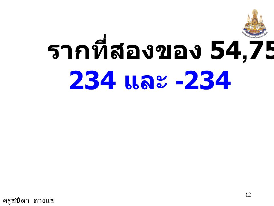 รากที่สองของ 54,756 คือ 234 และ -234