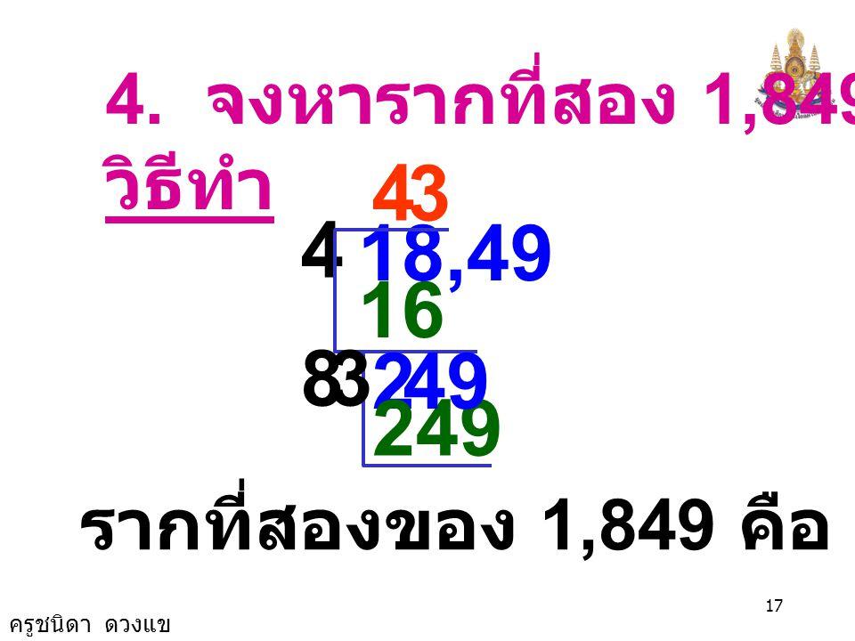4. จงหารากที่สอง 1,849 วิธีทำ 4 3 4 18,49 16 8 3 2 49 249 รากที่สองของ 1,849 คือ 43 และ -43