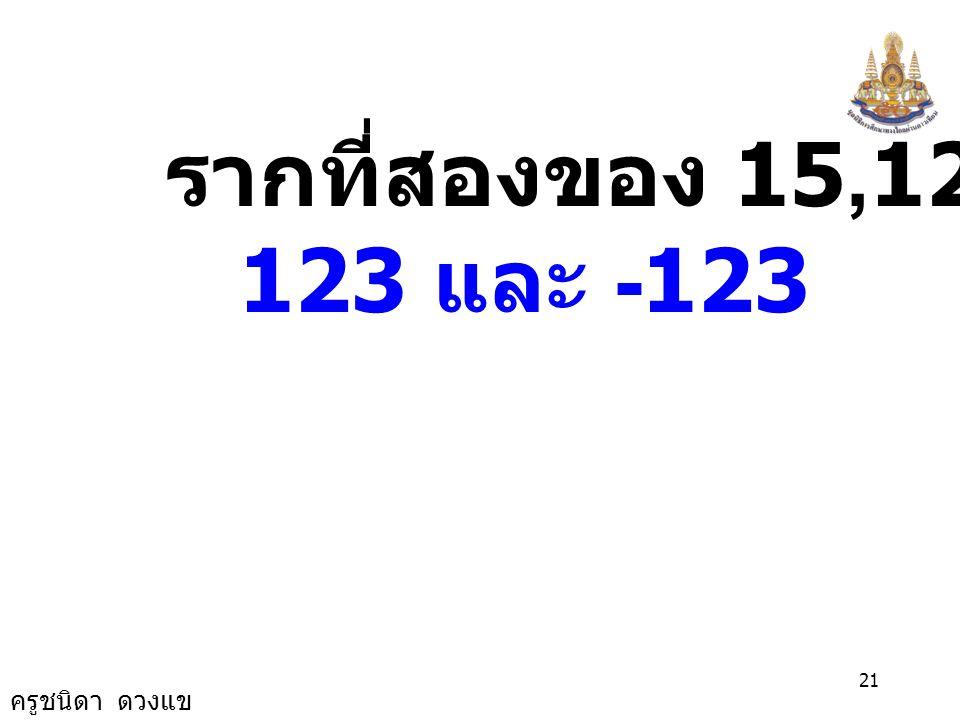 รากที่สองของ 15,129 คือ 123 และ -123