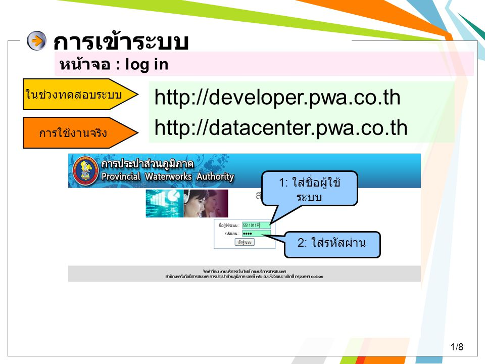 การเข้าระบบ http://developer.pwa.co.th http://datacenter.pwa.co.th