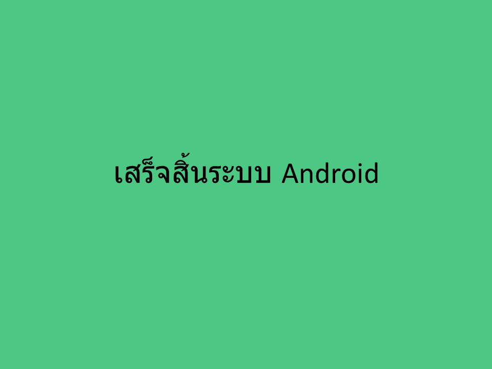 เสร็จสิ้นระบบ Android