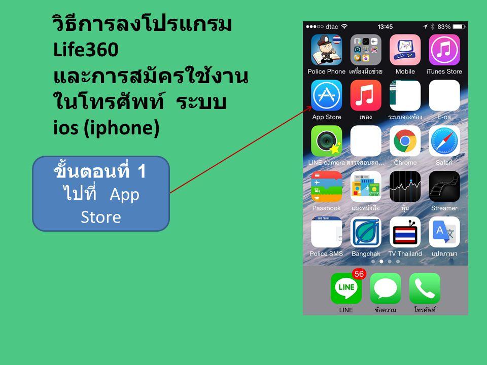 วิธีการลงโปรแกรม Life360 และการสมัครใช้งานในโทรศัพท์ ระบบ ios (iphone)