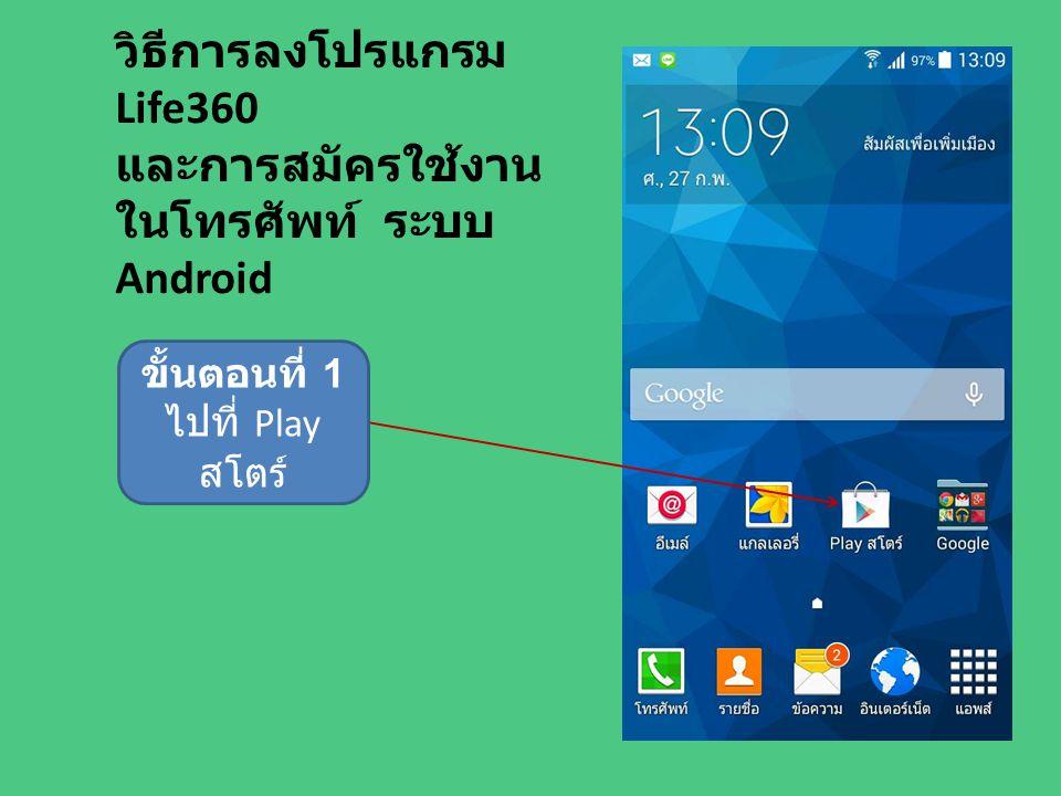 วิธีการลงโปรแกรม Life360 และการสมัครใช้งานในโทรศัพท์ ระบบ Android