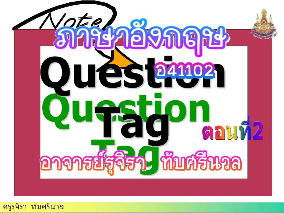 Question Tag Question Tag ตอนที่2 ครูรุจิรา ทับศรีนวล