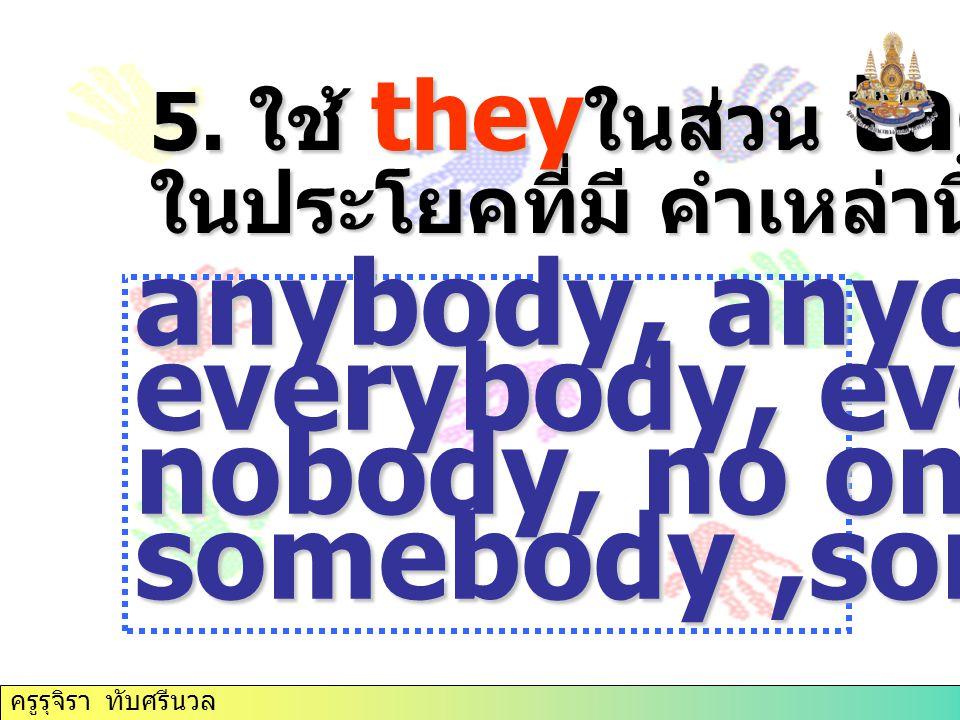 anybody, anyone, everybody, everyone, nobody, no one,