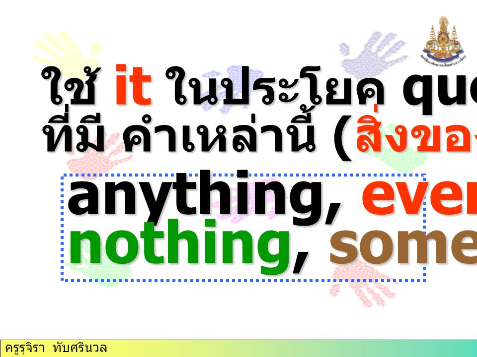 anything, everything, nothing, something ใช้ it ในประโยค question tag