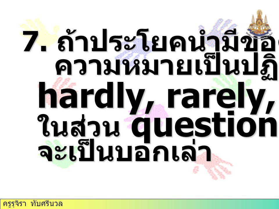 hardly, rarely, seldom 7. ถ้าประโยคนำมีข้อความที่มี