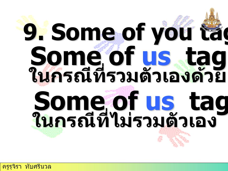 Some of us tag ใช้ we Some of us tag ใช้ they