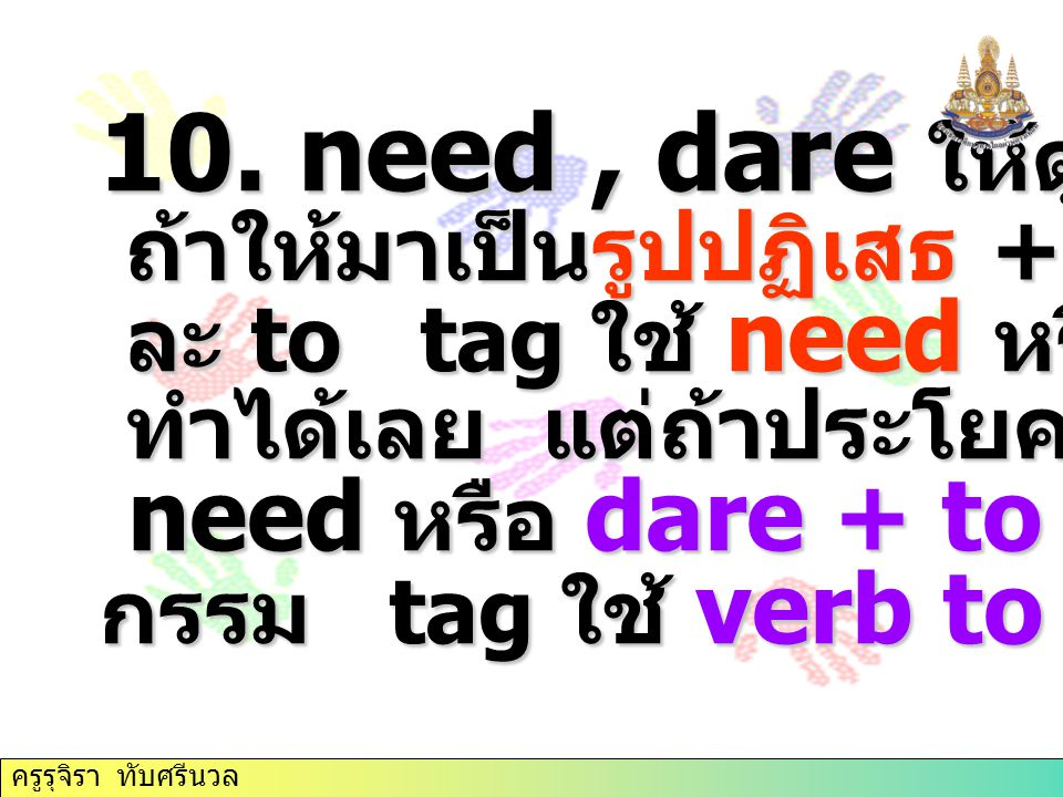 10. need , dare ให้ดูที่ประโยคนำ