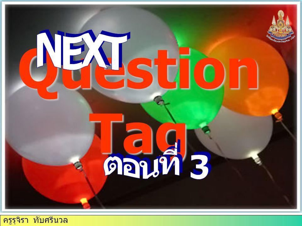 NEXT Question Tag ตอนที่ 3 ครูรุจิรา ทับศรีนวล ครูรุจิรา ทับศรีนวล