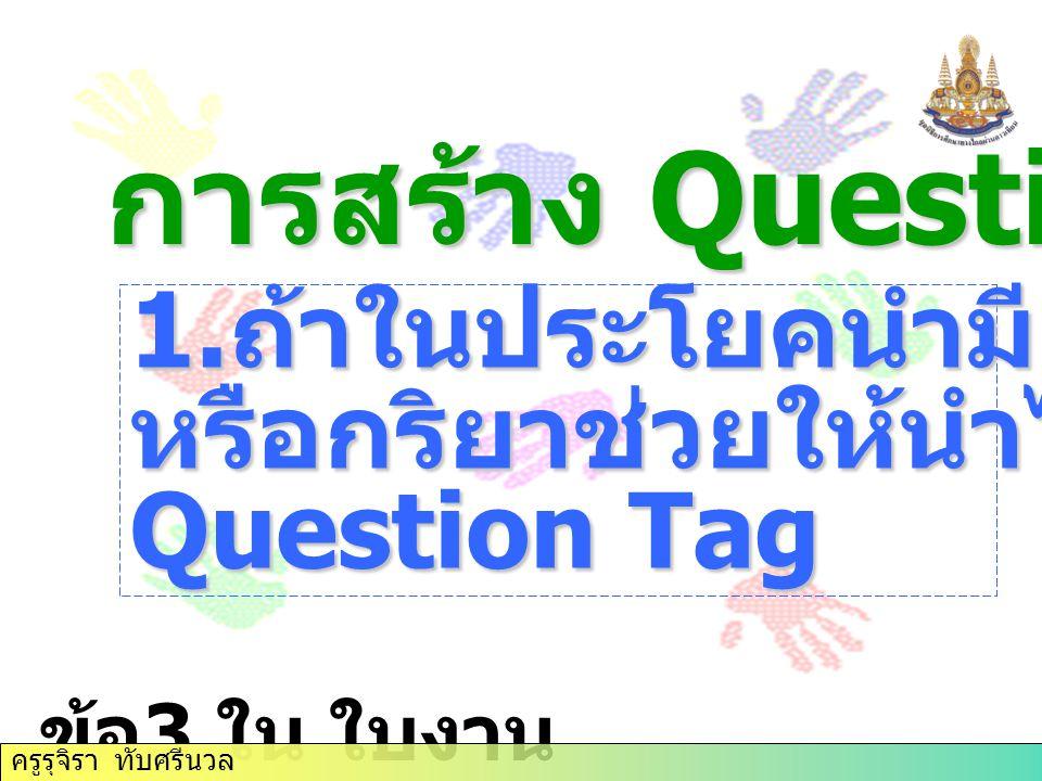 การสร้าง Question Tag 1.ถ้าในประโยคนำมี verb to be