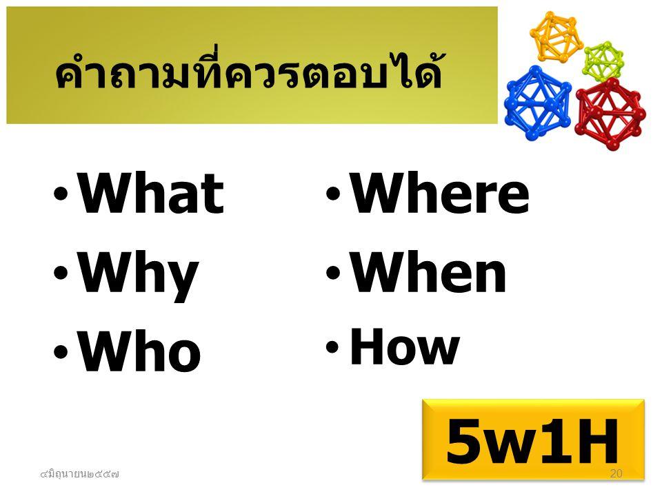 คำถามที่ควรตอบได้ What Where Why When Who How 5w1H ๔มิถุนายน๒๕๕๗