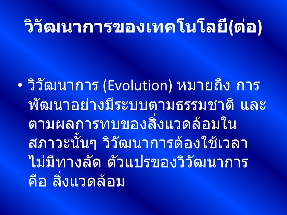 วิวัฒนาการของเทคโนโลยี(ต่อ)