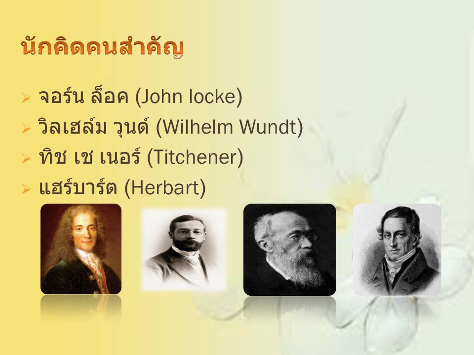 นักคิดคนสำคัญ จอร์น ล็อค (John locke) วิลเฮล์ม วุนด์ (Wilhelm Wundt)
