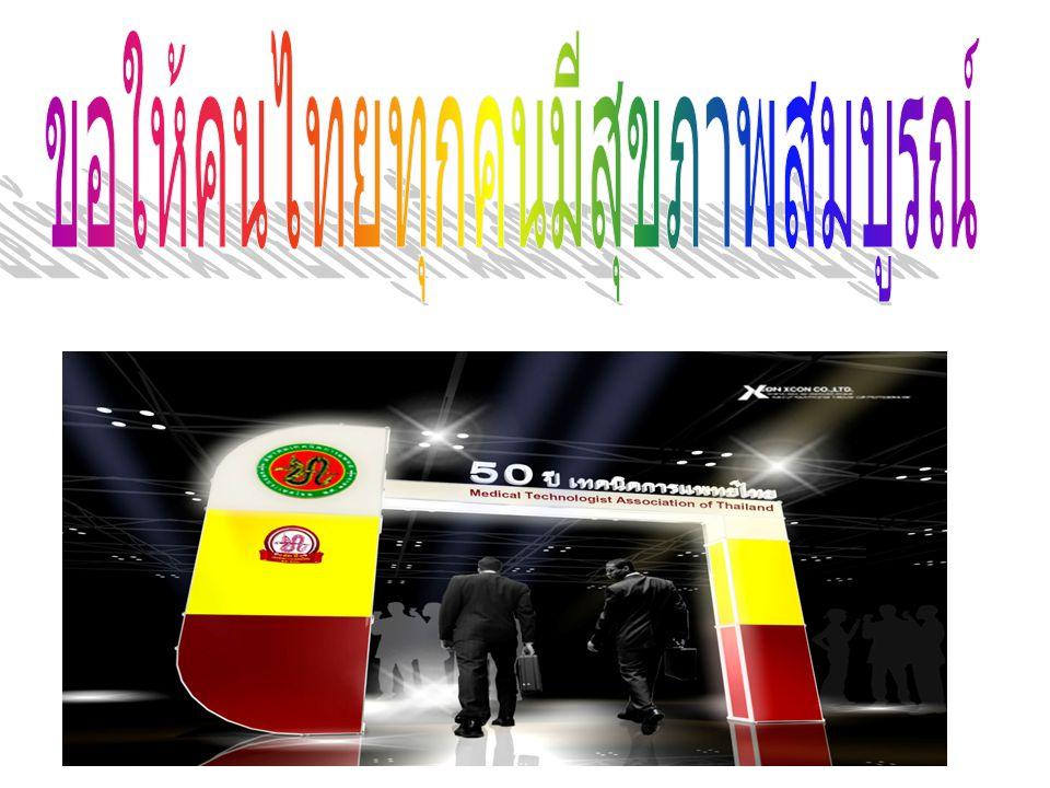 ขอให้คนไทยทุกคนมีสุขภาพสมบูรณ์