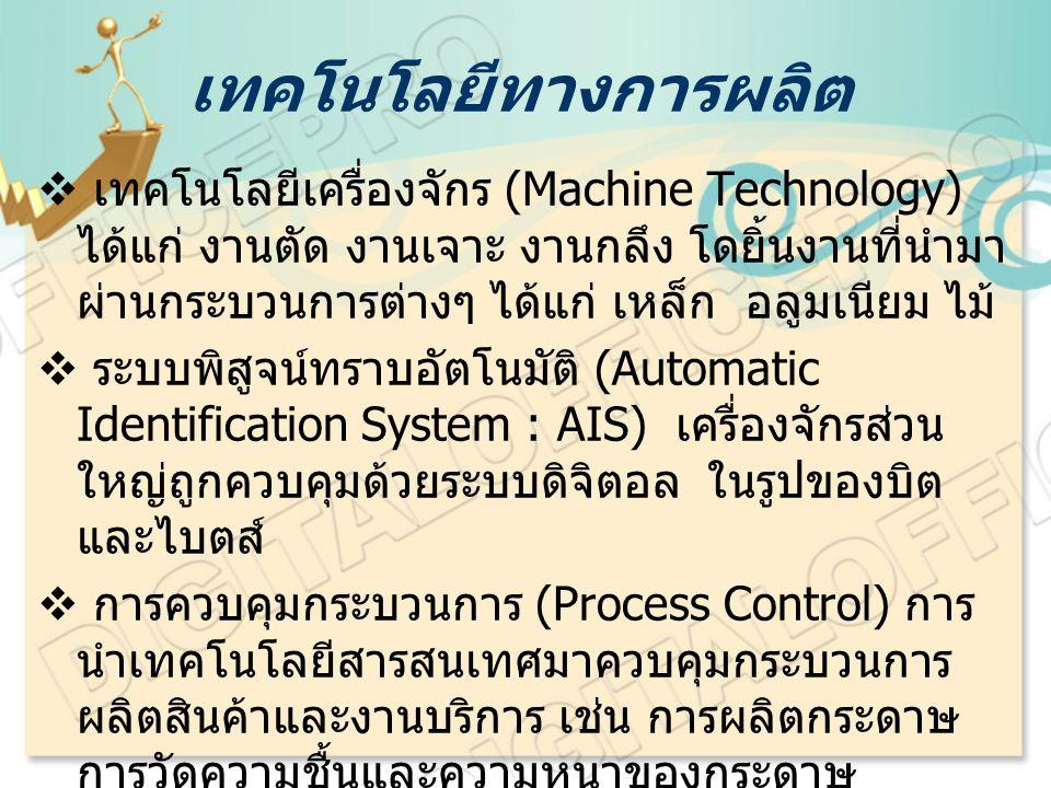 เทคโนโลยีทางการผลิต
