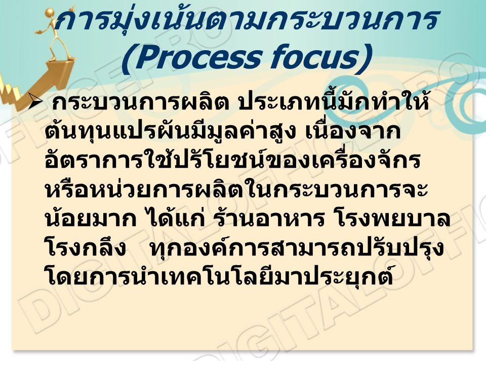 การมุ่งเน้นตามกระบวนการ (Process focus)