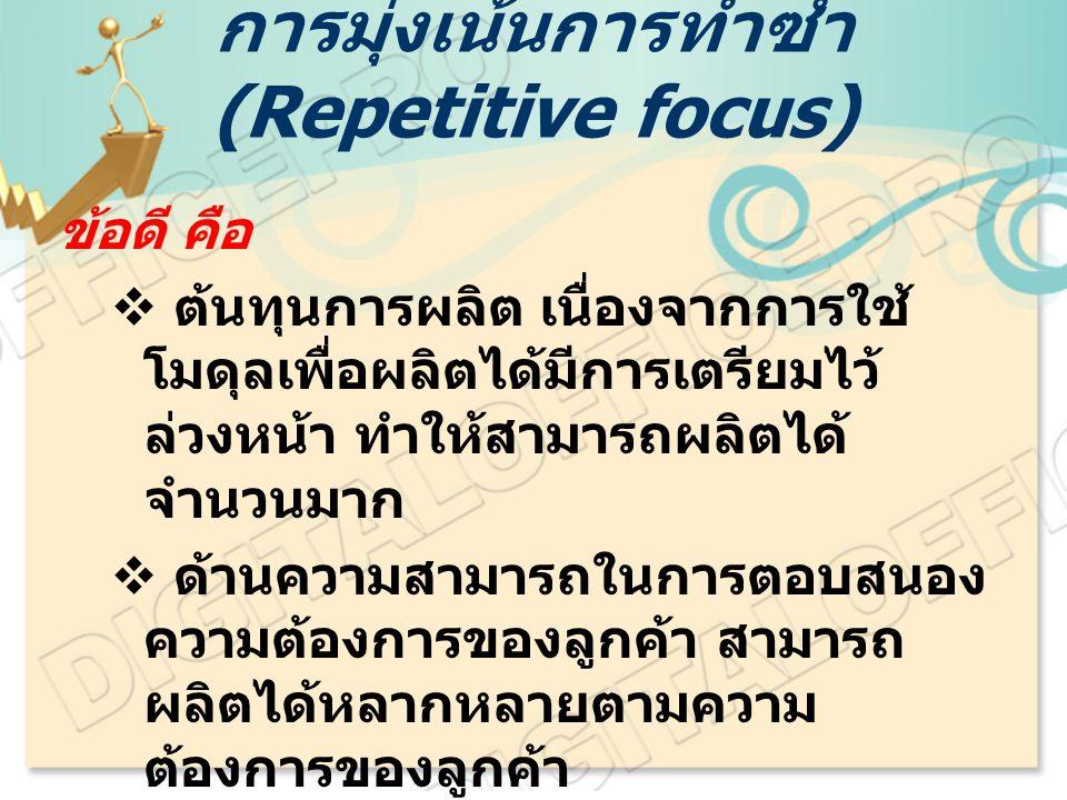 การมุ่งเน้นการทำซ้ำ (Repetitive focus)