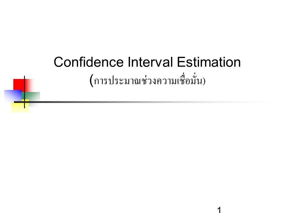 Confidence Interval Estimation (การประมาณช่วงความเชื่อมั่น)