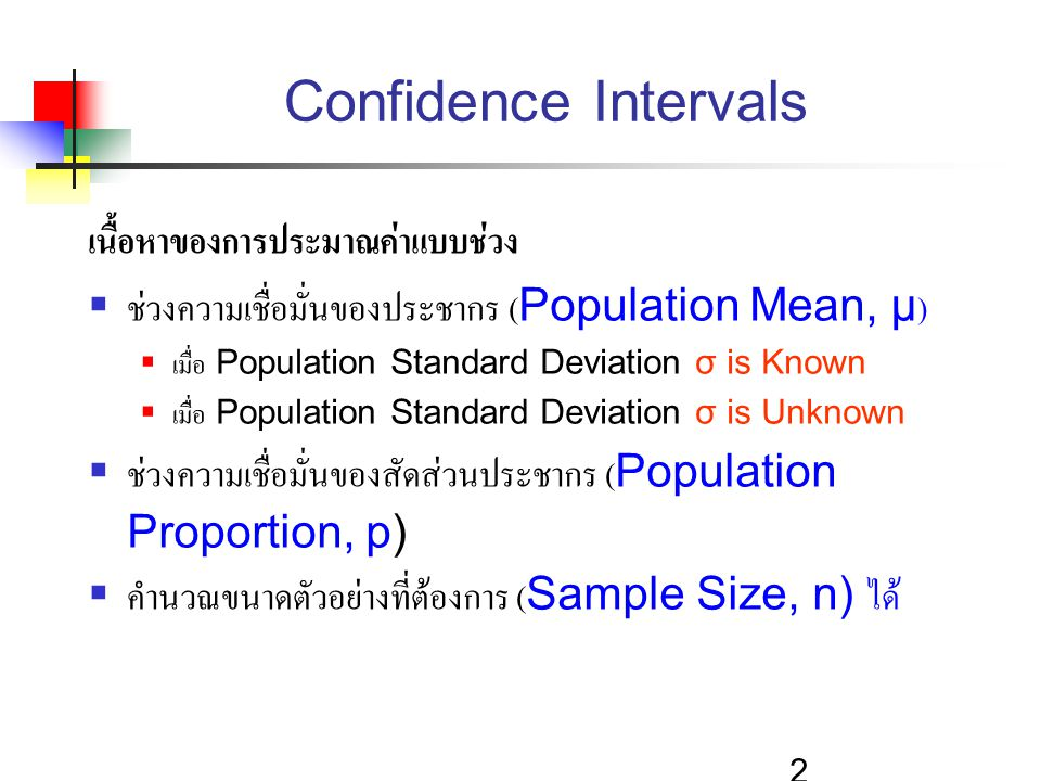 Confidence Intervals เนื้อหาของการประมาณค่าแบบช่วง