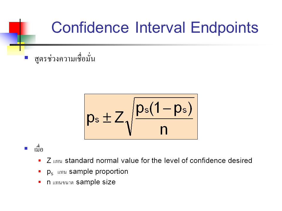 Confidence Interval Endpoints