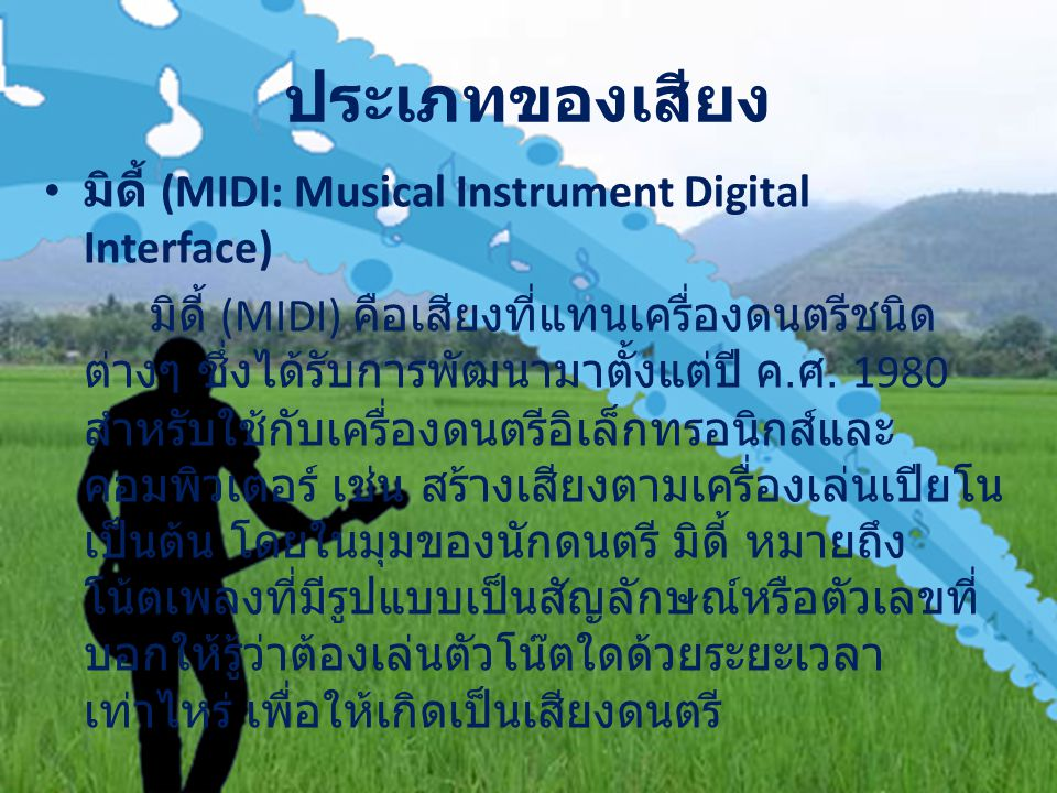 ประเภทของเสียง มิดี้ (MIDI: Musical Instrument Digital Interface)