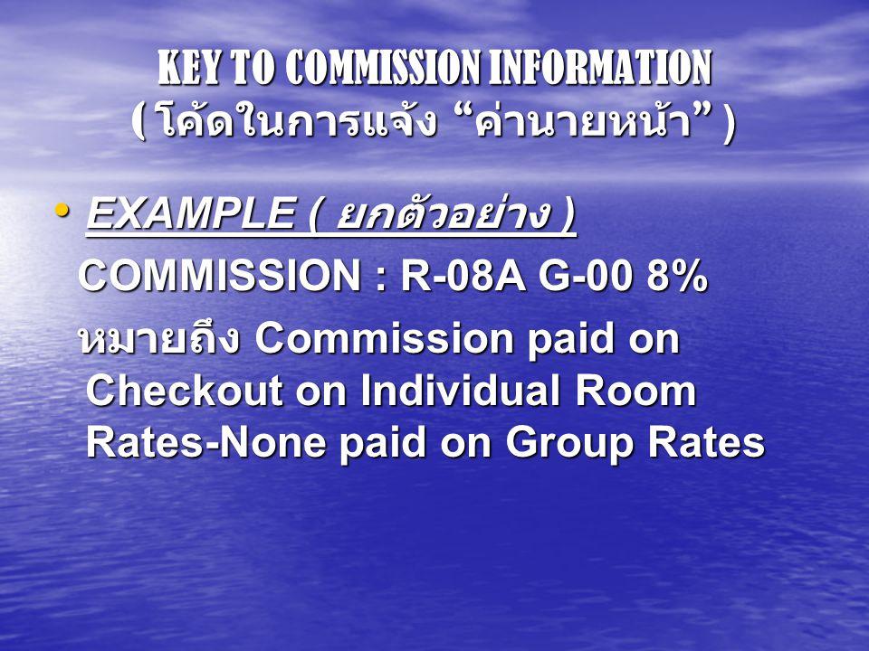 KEY TO COMMISSION INFORMATION ( โค้ดในการแจ้ง ค่านายหน้า )