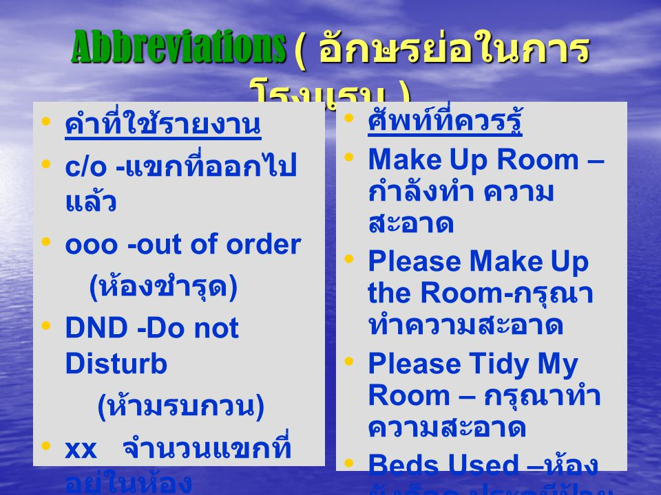 Abbreviations ( อักษรย่อในการโรงแรม )