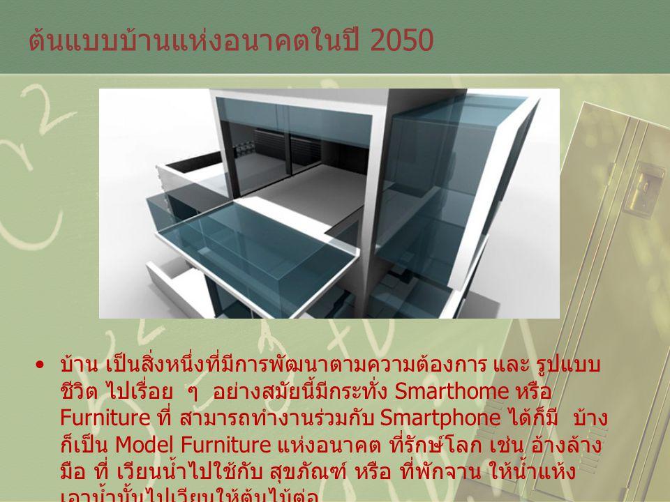 ต้นแบบบ้านแห่งอนาคตในปี 2050