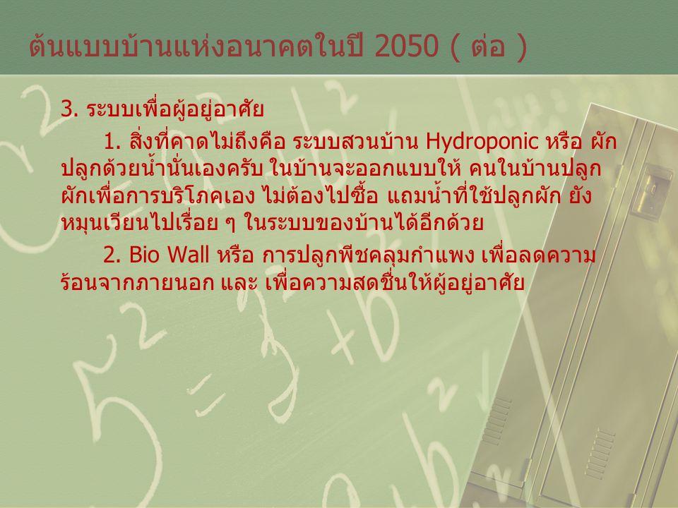 ต้นแบบบ้านแห่งอนาคตในปี 2050 ( ต่อ )