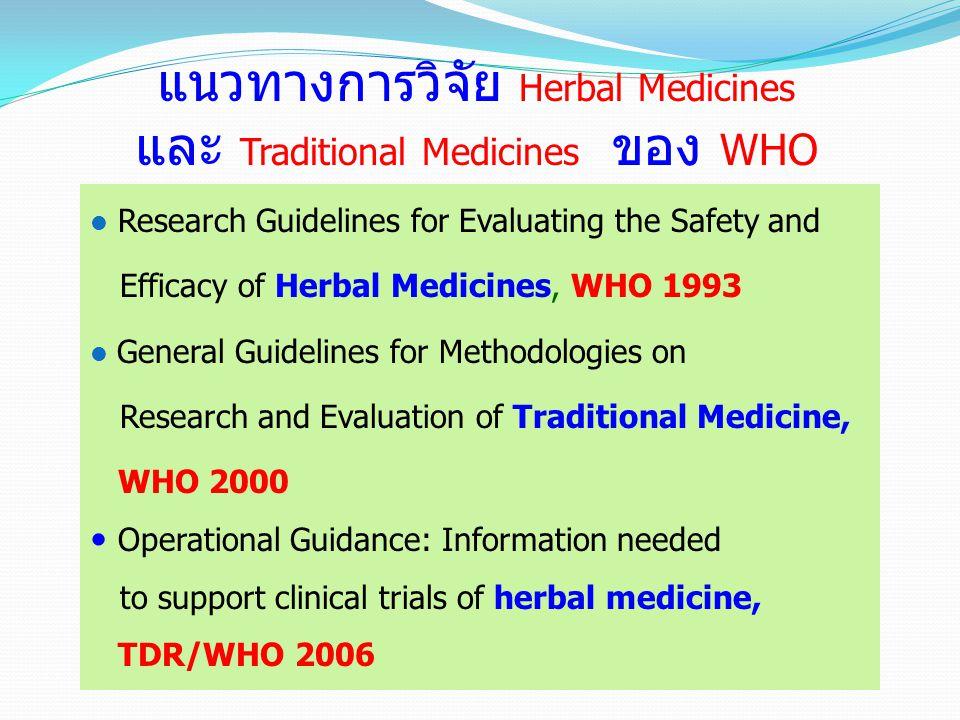 แนวทางการวิจัย Herbal Medicines และ Traditional Medicines ของ WHO