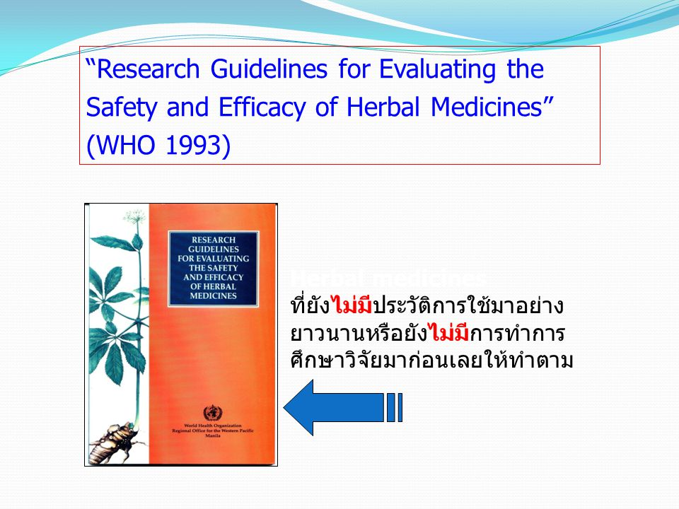 Research Guidelines for Evaluating the Safety and Efficacy of Herbal Medicines (WHO 1993)