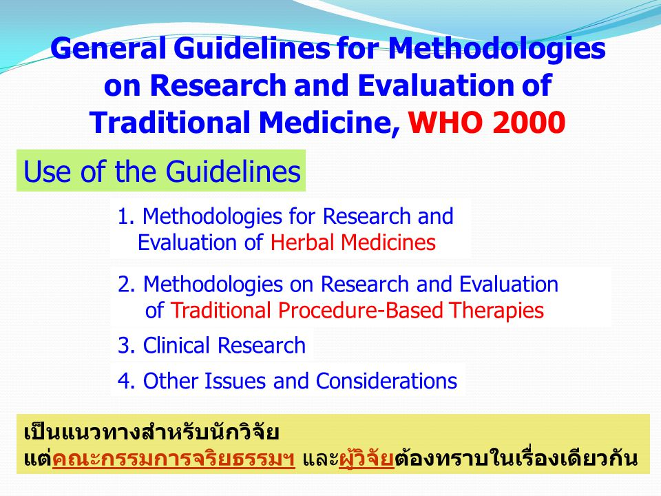 General Guidelines for Methodologies on Research and Evaluation of Traditional Medicine, WHO 2000