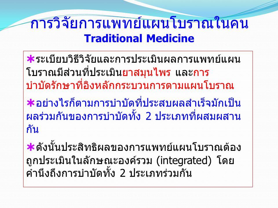 การวิจัยการแพทย์แผนโบราณในคน